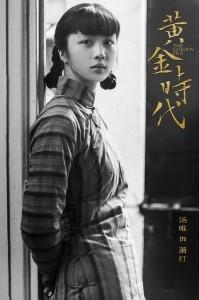 Tang Wei (as Xiao Hong)