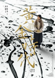 The Golden Era Poster